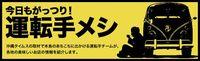 今日もがっつり!運転手メシ(138)南風原町の「よしや食堂」でチャンポンを食べたの巻