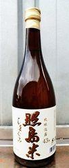 伊平屋島の島米で製造された泡盛「照島米(しまぐみ)」(県物産公社)