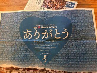 9月16日付沖縄タイムス