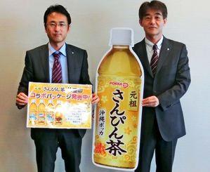 さんぴん茶のパッケージリニューアルをPRする長野社長(右)=沖縄タイムス社