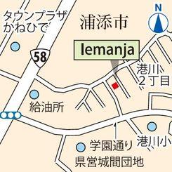 Iemanjaの場所