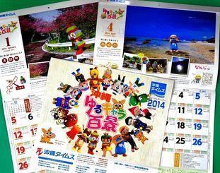 2014年タイムスカレンダー「沖縄ゆるキャラ百景」