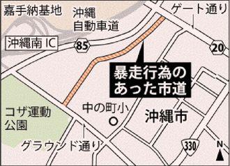 暴走行為のあった沖縄市の市道