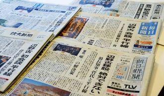 翁長知事と菅官房長官の初会談を報じる6日付の主な全国紙とブロック紙
