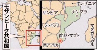 モザンビーク共和国 面積79万9000平方キロメートル。人口2392万人、首都はマプト。主要産業は農林、漁業、鉱工業。1人当たりの国民総所得(GNI)は470ドル(2011年・世銀)
