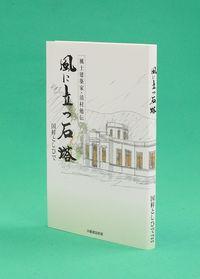 [読書]国梓としひで著「風に立つ石塔-風土建築家・清村勉伝」沖縄を象徴する建物残す