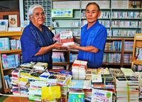 書店がない沖縄の島に本500冊贈る 島出身の経営者