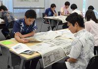 まず見出しと前文で コザ信金で新聞講座、効率的な読み方学ぶ