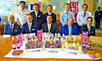 大田町長(前列左から2人目)と久米島芋生産組合の仲村渠組合長(同3人目)ら