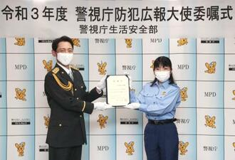 警視庁の防犯広報大使に任命された俳優の小泉孝太郎さん(左)=24日午前、警視庁