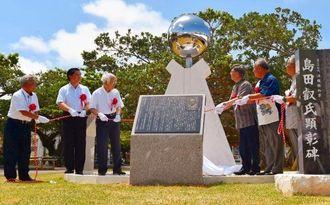 関係者らによって除幕された島田叡氏顕彰碑=26日午前、那覇市・奥武山運動公園
