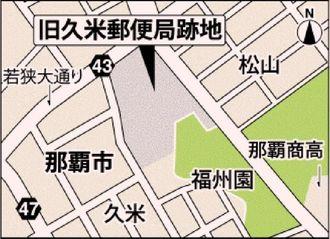 旧久米郵便局跡地