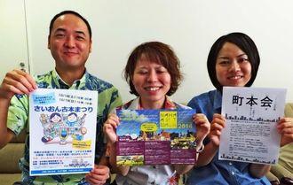 ブックパーリーNAHAを紹介する宇田智子さん、渡慶次美帆さん、櫻井伸浩さん(右から)=沖縄タイムス社