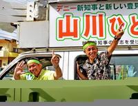 <豊見城市長に山川氏>手放しで喜べぬ得票数 県政与党、引き締める 「一本化していれば」悔やむ自民市議