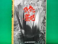 [読書]宮古島市史編さん委員会編「みやこの祭祀」 神役に密着して聞き取り