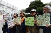 山城博治議長の釈放訴え 那覇地裁前で抗議行動「人権守れ」