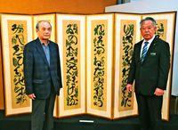 八重山博物館へ23点/人間国宝の屏風など/東京の桃原さん寄贈
