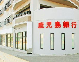 鹿児島銀行沖縄支店(資料写真)