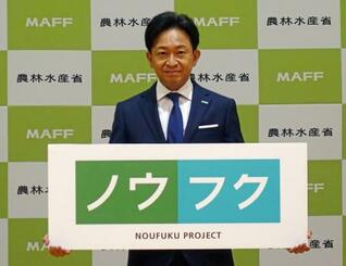「ノウフク」のパネルを持つTOKIOの城島茂さん=14日午前、農水省