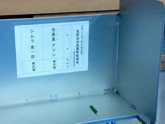 宜野湾市内の投票所