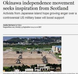 沖縄の独立運動を紹介する英紙ガーディアンの記事