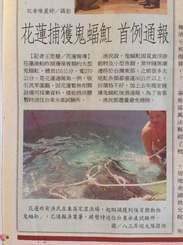 マンタ管理対策スタート後、捕獲を通報した初のケースを報じる15日付の台湾紙「聯合報」。鬼蝠<「魚」へんに「工」>は「マンタ」を意味する言葉