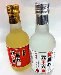 神村酒造が限定販売する「初垂れ六十六度守禮」(右)と「初垂れ六十五度樽貯蔵」