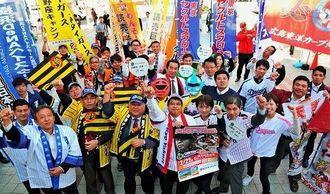 プロ野球キャンプを歓迎する沖縄県内市町村の協力会関係者ら=1月、那覇市