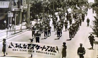 730交通方法変更を告知するパレード(78年)