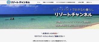 メディアフラッグ沖縄が試験的に運営する求人サイト「リゾートチャンネル」。来年3月ごろに刷新し、本格稼働する