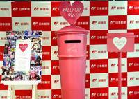 安室さんの「♡ポスト」無料展示 本人のサイン付き 那覇中央郵便局で12日まで