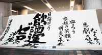 飲酒運転ゼロ訴え 高校生の書道作品、沖縄県庁で展示