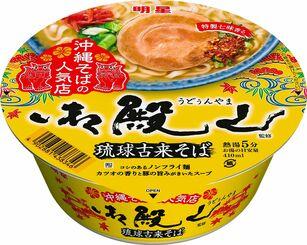 明星食品が発売する「御殿山」監修の沖縄そばのカップ麵