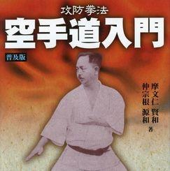 攻防拳法 空手道入門(榕樹書林・2700円)