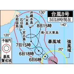 台風8号(5日18時現在)