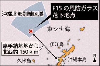 F15の風防ガラス落下地点