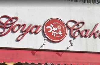 ゴヤケーキの沖縄市の本店(googleストリートビューより)