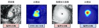 赤色部分がAIが判断する上で最も重視した領域。原画像はAIが台風の目からずれていたが、魚眼加工した画像では目に合っていた(琉球大学提供)