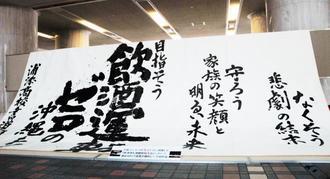 浦添高校書道部が書いた飲酒運転根絶を訴える作品=県庁1階ロビー