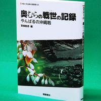 [読書]宮城能彦編「奥むらの戦世の記録 やんばるの沖縄戦」 戦の記憶と復興の歩み