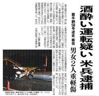 米兵の飲酒事故を新聞で検証 沖大の湯川さん「県紙・英字紙は手厚い」