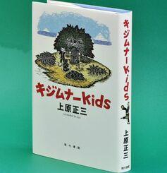 キジムナーkids(現代書館・1836円)