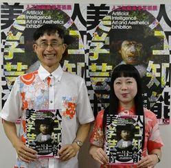 「世界初のAIの総合芸術展にぜひ足を運んで」と呼び掛ける美術家の中ザワヒデキさん(左)と草刈ミカさん=沖縄タイムス社