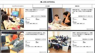 琉球インタラクティブが開設した就職・転職支援サイト「ジョブアンテナ」
