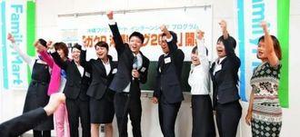 実践型インターンシップ「ガクP 沖縄リーグ2014」が開幕し、気勢を上げる県内6大学の学生ら =25日、浦添市社会福祉センター