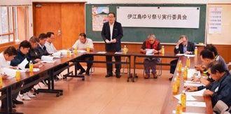 伊江島一周マラソンと伊江島ゆり祭りの事業計画など審議する実行委員会=伊江村役場