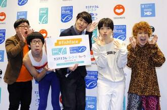 魚の顔まねをして撮影にのぞんだ(左から)向清太朗、ひょっこりはん、田中直樹、誠子、渚=東京都内