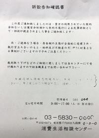 訴訟告知はがき、沖縄で複数確認 「電話せず無視して」県消費生活センターが注意喚起