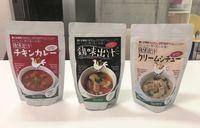 鶏味出汁(とりみだし)「おいし過ぎ」/中農生 飼育鶏で商品開発/シリーズ化販売検討