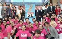 沖縄応援芸人41人勢ぞろい! 第9回沖縄国際映画祭まで50日 吉本興業社長「島中でエンタメを」